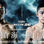 ボクシング&RIZIN26感想