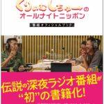 くりぃむしちゅーANNオフィシャルブック